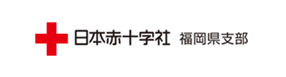 日本赤十字社 福岡県支部